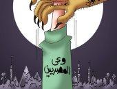 وعى المصريين ينتصر على الحرب النفسية لإعلام الإخوان بكاريكاتير اليوم السابع
