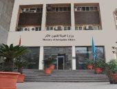 وزارة الآثار وسفارة إيطاليا بالقاهرة تبحثان سبل التعاون