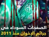 فيديو.. صفحات من الكتاب الأسود لجرائم الجماعة الإرهابية منذ 2011