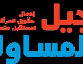 اجتماع فريق الخبراء لمراجعة التقدم المحرز فى تنفيذ إعلان ومنهاج عمل بيجين فى المنطقة العربية