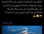 الفنان محمد رمضان يفضح فبركة فيديوهات قناة الجزيرة