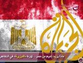 """شاهد.. """"مباشر قطر"""" تكشف كيف فبركت قناة الجزيرة فيديوهات المتظاهرين"""