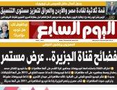 اليوم السابع: فضائح قناة الجزيرة.. عرض مستمر