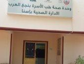 أهالى نجع العرب بالأقصر يطالبون توفير أطباء بالوحدة الصحية