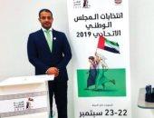 """غدا.. انتهاء التصويت فى انتخابات """"الوطنى الاتحادى"""" الإماراتى بالخارج"""