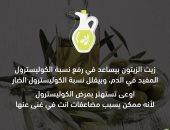 التأمين الصحى الشامل تحذر من مخاطر الكوليسترول وتنصح باستخدام زيت الزيتون