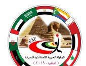 اليوم.. وصول المنتخبات المشاركة بالبطولة العربية الثامنة لكرة السرعة