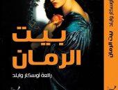 """بيت الرمان.. ترجمة مجموعة لـ""""أوسكار وايلد"""" إلى العربية لأول مرة"""