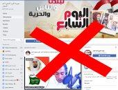 """""""اليوم السابع"""" يحذر من صفحة تنتحل اسم المؤسسة لنشر الأكاذيب والشائعات"""