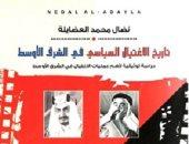 قرأت لك.. الاغتيال السياسى فى الشرق الأوسط.. تاريخ من الدم الحرام