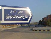 """صورة لشارع يحمل اسم """"أحمد خالد توفيق"""" تجدد سيرته على السوشيال ميديا"""