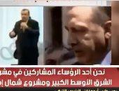 """شاهد.. هاشتاج """"أردوغان يكذب على العالم"""" يتصدر تريند قطر بعد فضيحة المخطط التركى"""