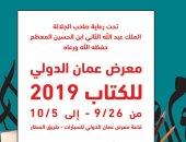 انطلاق فعاليات معرض عمان الدولى للكتاب بدورته الـ19.. بمشاركة 63 دار مصرية