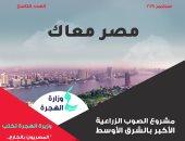 """""""الهجرة"""" تطلق العدد التاسع من مجلة """"مصر معاك"""" للمصريين بالخارج"""