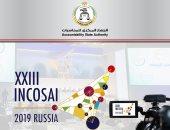 """انطلاق فعاليات مؤتمر الانكوساي الـ23 بموسكو بحضور رئيس """"المركزى للمحاسبات"""""""