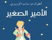 """محمد سلماوى يصدر ترجمة جديدة من """"الأمير الصغير"""" عن دار الكرمة"""