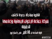 """""""extra news"""" تكشف مفاجأة حول الفيديوهات المفبركة من جماعة الإخوان"""