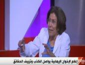 """الليلة.. الكاتبة الصحفية فريدة الشوباشى ضيف برنامج """"المواجهة"""" على اكسترا نيوز"""