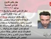 """بيتر هارون.. قصة جاسوس متورط فى تصوير ميدان التحرير بطائرة """"درون"""".. فيديو"""