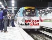 موجز6.. النقل: لا نية لزيادة أسعار التذاكر أو الاشتراكات فى القطارات والمترو