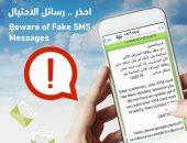 شرطة أبوظبى بالإمارات تحذر من أساليب جديدة للنصب الهاتفى