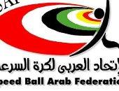 اليوم ..انطلاق البطولة العربية الثامنة لكرة السرعة بملاعب نادي الصيد