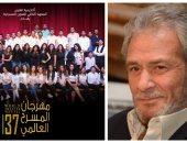 اليوم.. افتتاح الدورة الـ37 لمهرجان المسرح العالمى باسم فاروق الفيشاوى