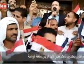 فيديو...مواطنون يحتشدون لدعم الدولة ضد مخططات الفوضى بمنطقة كرداسة