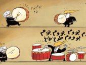 كاريكاتير الصحف.. إيران تدق طبول الحرب فى المنطقة