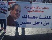 قارئ يشارك بصور تأييد الرئيس من مركز بنى مزار فى المنيا