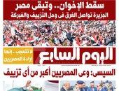 اليوم السابع: سقط الإخوان.. وتبقى مصر الجزيرة تواصل الغرق فى وحل التزييف