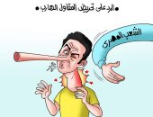 وعى الشعب المصرى يهزم دعوات التخريب بكاريكاتير اليوم السابع