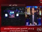 آلاف المصريون يتظاهرون لدعم الدولة.. وعمرو أديب: مشهد مزعج للإخوان.. فيديو