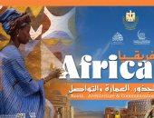 """جهاز التنسيق الحضارى ينظم """"ملتقى أفريقيا"""" بمقر الجهاز بالقلعة.. الأحد"""