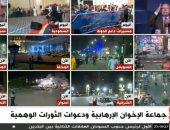 إكسترا نيوز تعرض بث مباشر لميادين مصر.. وسيولة مرورية كبيرة