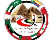 صور.. حفل افتتاح البطولة العربية الثامنة لكرة السرعة بمشاركة 8 دول