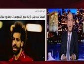 """عمرو أديب فى رسالة لمحمد صلاح: """"من حقك تزعل لكن مصر تستحق إنك تستحمل عشانها"""""""