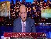 """""""01064976557 واتساب مصر"""".. للإبلاغ عن الرسائل التحريضية وأحداث الشغب"""
