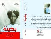 بخيتة.. طبعة عربية لـ رواية فرنسية عن قهر الإنسان فى أفريقيا