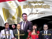 تعرف على تفاصيل احتفالات دار الاوبرا المصرية بالذكرى 46 لنصر أكتوبر