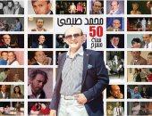 محمد صبحى يحتفل باليوبيل الذهبى لإنشاء فرقته ويجهز 4 عروض مسرحية