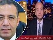 """فيديو.. خالد صلاح لـ""""عمرو أديب"""": فيس بوك أغلق فيديوهاتنا التى فضحت الإخوان والمخابرات التركية"""