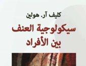 سيكولوجية العنف بين الأفراد..  كتاب لـ أستاذ بريطانى عن السبب والعلاج