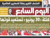 اليوم السابع: كتلة «30 يونيو» تستعيد قوتها
