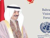 """انطلاق """"رؤي البحرين.. رؤى مشتركة لمستقبل ناجح"""" للعام الثانى على التوالى"""