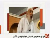 """extra news"" تعرض فيديو يسخر من الإرهابى وجدى غنيم"