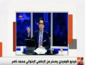 """extra news"" تفضح الإرهابى محمد ناصر وتكشف مدى انبطاحه لتميم بن حمد"