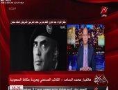 كاتب سعودى: يستنكر موقف قناة الجزيرة من مقتل الحارس الشخصى للملك سلمان