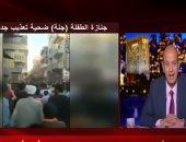 """محامى الطفلة جنى لـ""""عمرو أديب"""": شقيقتها تعرضت لخلع أظافرها بالبنسة"""