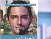 """يصدر قريبا.. رواية """"أخى الكبير"""" قصة أسرة سورية فى فرنسا عن دار العربى"""